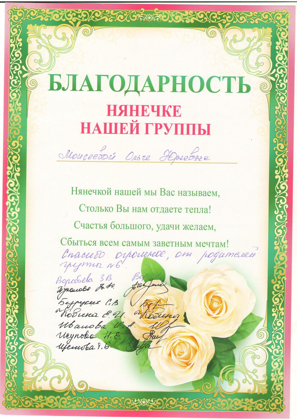 Поздравления нянечке на выпускной